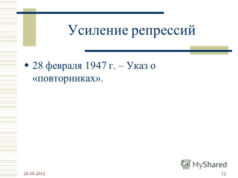 29.06.2012 12 Усиление репрессий 28 февраля 1947 г. – Указ о «повторниках».