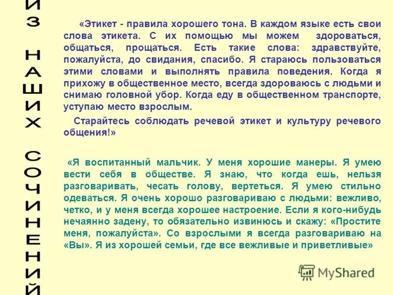 «Этикет - правила хорошего тона. В каждом языке есть свои слова этикета. С их помощью мы можем здороваться, общаться, прощаться. Есть такие слова: здравствуйте, пожалуйста, до свидания, спасибо. Я стараюсь пользоваться этими словами и выполнять прави