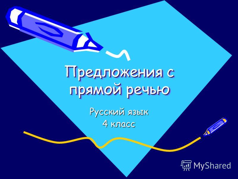 Предложения с прямой речью Предложения с прямой речью Русский язык 4 класс