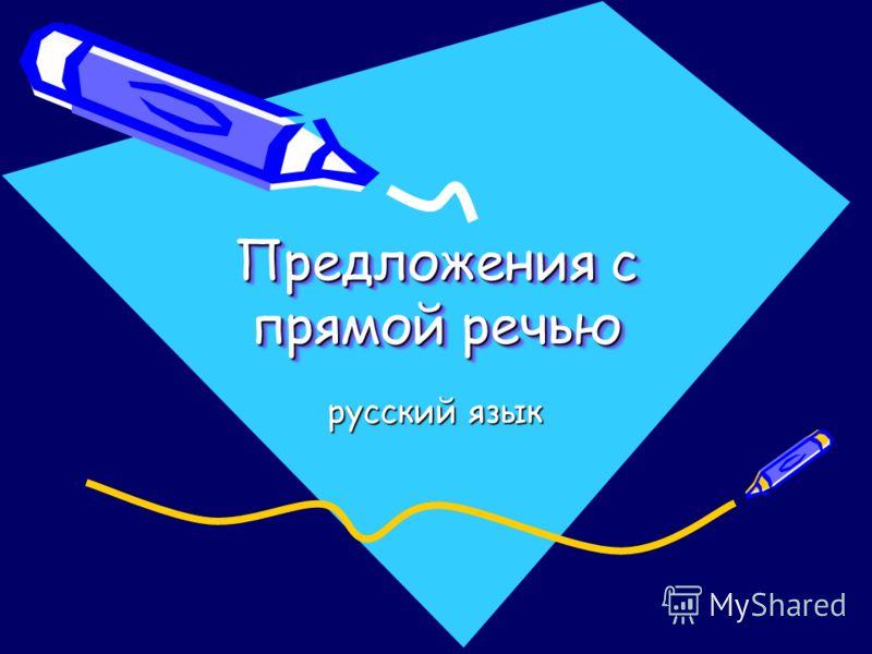 Предложения с прямой речью русский язык