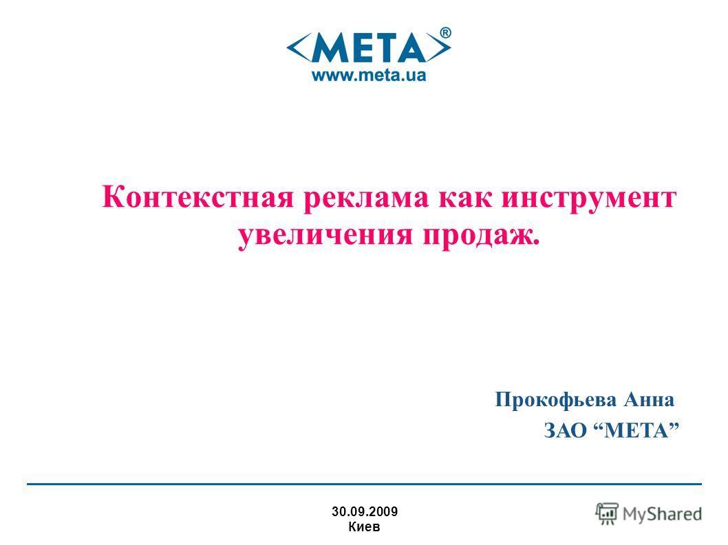 Контекстная реклама как инструмент увеличения продаж. 30.09.2009 Киев Прокофьева Анна ЗАО МЕТА
