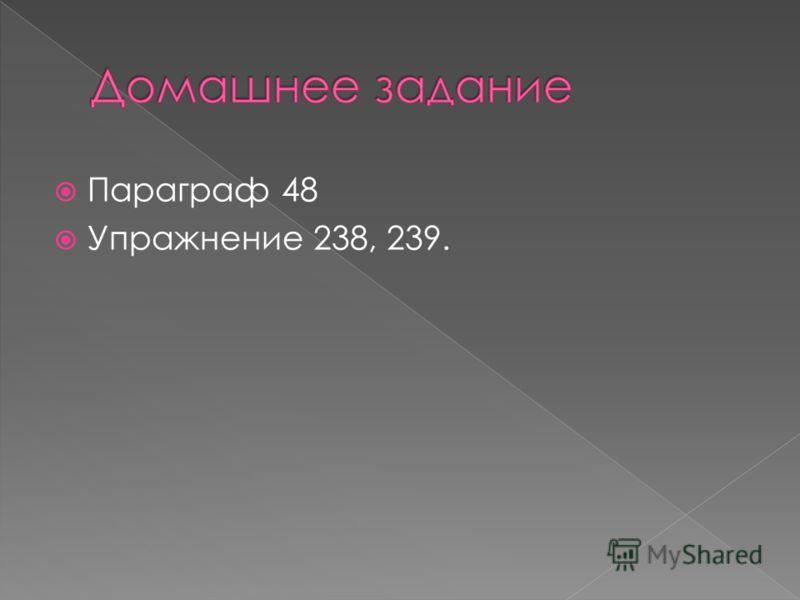 Параграф 48 Упражнение 238, 239.