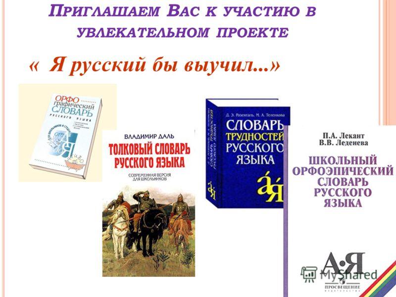 П РИГЛАШАЕМ В АС К УЧАСТИЮ В УВЛЕКАТЕЛЬНОМ ПРОЕКТЕ « Я русский бы выучил...»