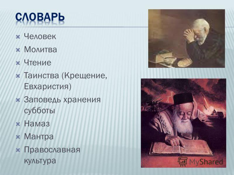 Человек Молитва Чтение Таинства (Крещение, Евхаристия) Заповедь хранения субботы Намаз Мантра Православная культура