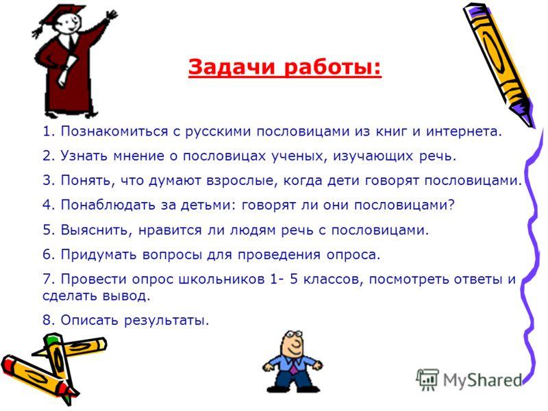 Актуальность работы – тема работы касается каждого из нас Цель работы - выяснить роль пословиц в речи современных детей