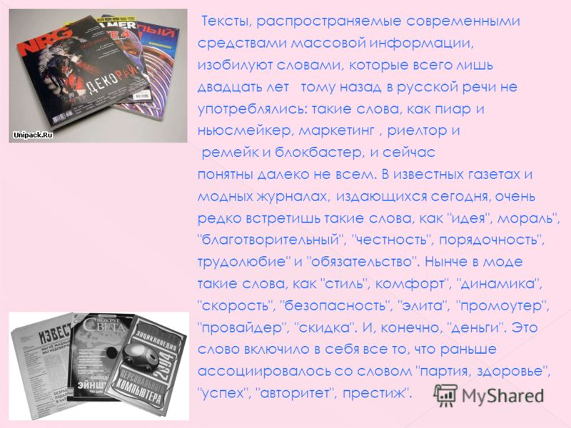 Тексты, распространяемые современными средствами массовой информации, изобилуют словами, которые всего лишь двадцать лет тому назад в русской речи не употреблялись: такие слова, как пиар и ньюсмейкер, маркетинг, риелтор и ремейк и блокбастер, и сейча