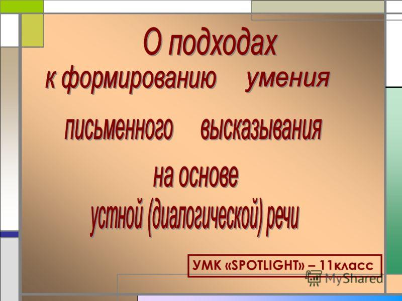 УМК «SPOTLIGHT» – 11класс