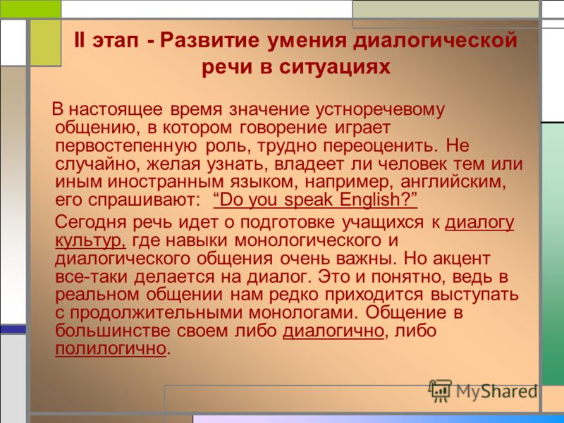 II этап - Развитие умения диалогической речи в ситуациях В настоящее время значение устноречевому общению, в котором говорение играет первостепенную роль, трудно переоценить. Не случайно, желая узнать, владеет ли человек тем или иным иностранным язык
