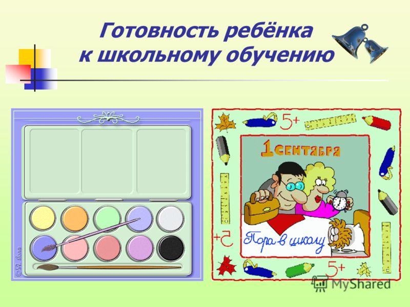Готовность ребёнка к школьному обучению