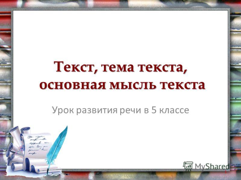 Текст, тема текста, основная мысль текста Урок развития речи в 5 классе 1 Т.Н.Самсонова, МАОУ СОШ 2, р.п.Сузун