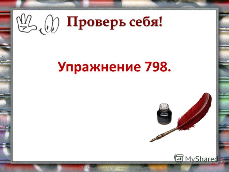 Проверь себя! Упражнение 798. Т.Н.Самсонова, МАОУ СОШ 2, р.п.Сузун 13