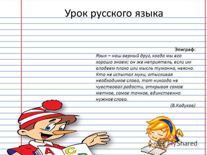 Урок русского языка по теме «Синонимы, антонимы»