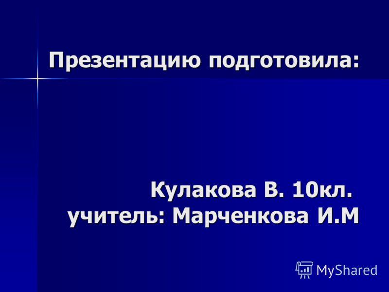 Презентацию подготовила: Кулакова В. 10кл. учитель: Марченкова И.М