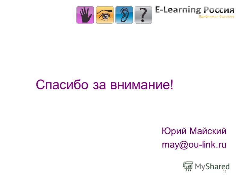 11 Спасибо за внимание! Юрий Майский may@ou-link.ru