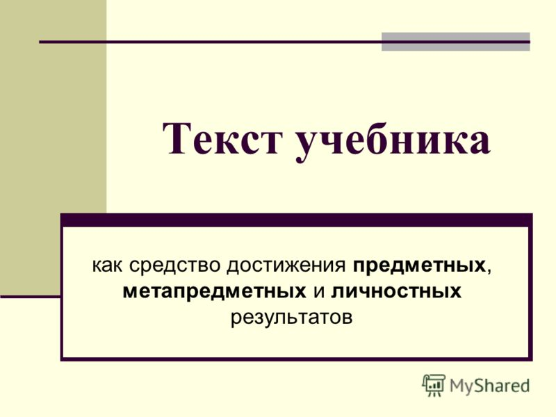 Текст учебника как средство достижения предметных, метапредметных и личностных результатов