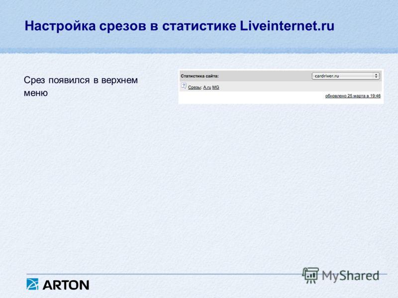 Настройка срезов в статистике Liveinternet.ru Срез появился в верхнем меню