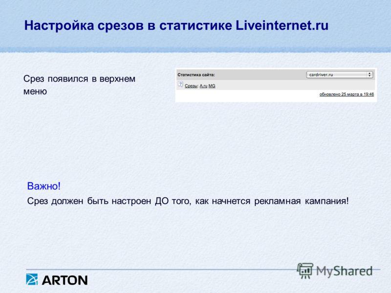 Настройка срезов в статистике Liveinternet.ru Срез появился в верхнем меню Важно! Срез должен быть настроен ДО того, как начнется рекламная кампания!