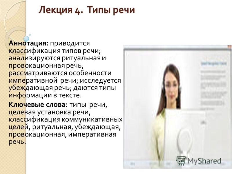 Лекция 4. Типы речи Аннотация : приводится классификация типов речи ; анализируются ритуальная и провокационная речь, рассматриваются особенности императивной речи ; исследуется убеждающая речь ; даются типы информации в тексте. Ключевые слова : типы