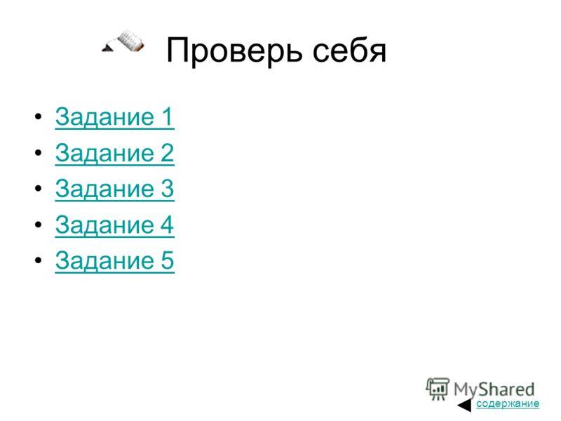 Проверь себя Задание 1 Задание 2 Задание 3 Задание 4 Задание 5 содержание