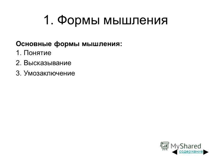 1. Формы мышления Основные формы мышления: 1.Понятие 2.Высказывание 3.Умозаключение содержание