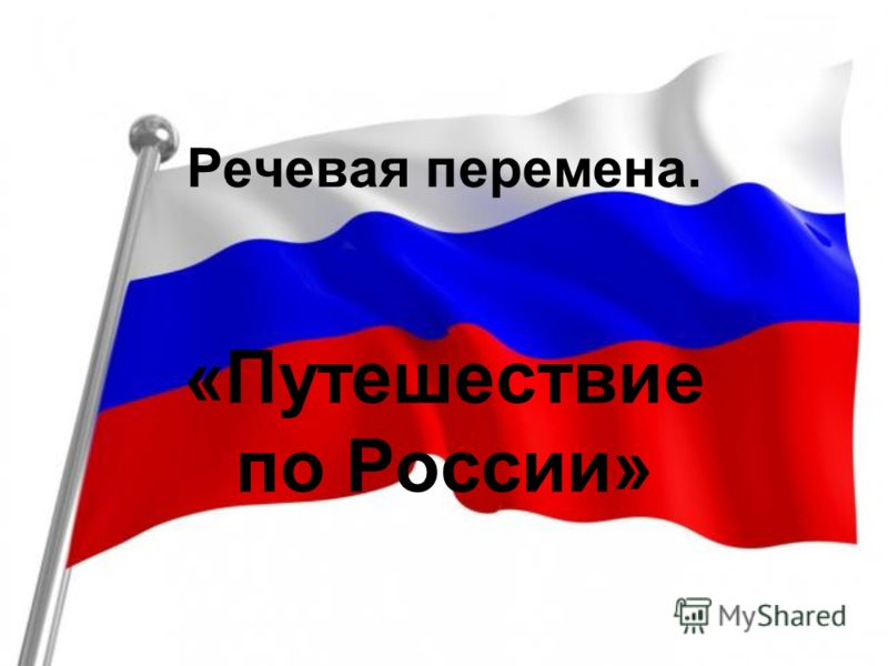 Речевая перемена. «Путешествие по России»