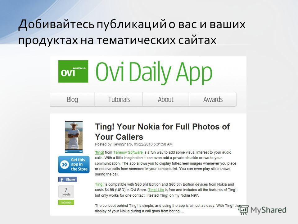 Добивайтесь публикаций о вас и ваших продуктах на тематических сайтах