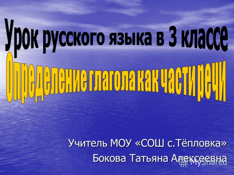 Учитель МОУ «СОШ с.Тёпловка» Бокова Татьяна Алексеевна