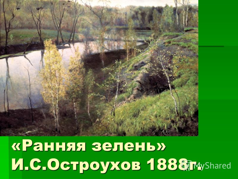 «Ранняя зелень» И.С.Остроухов 1888г.