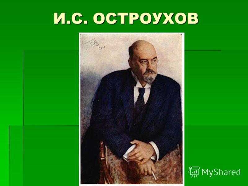 И.С. ОСТРОУХОВ