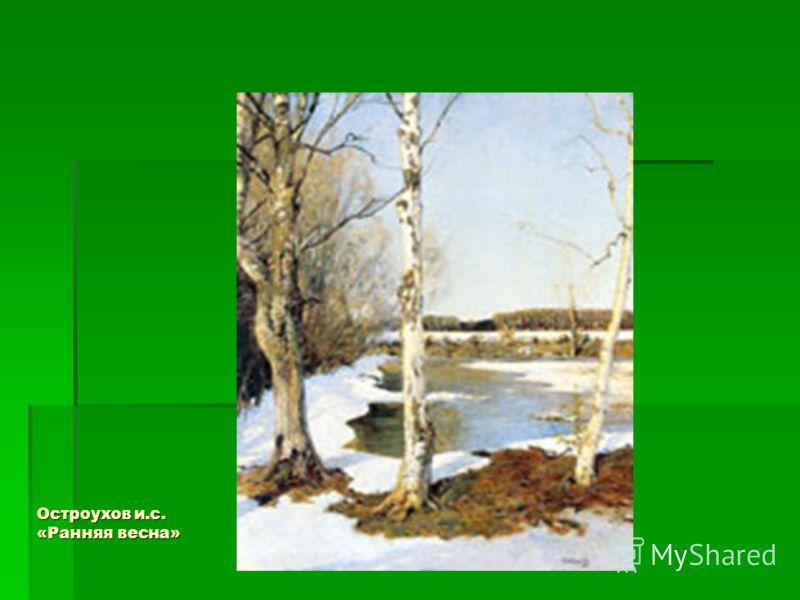 Остроухов и.с. «Ранняя весна»