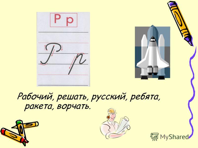 Рабочий, решать, русский, ребята, ракета, ворчать.