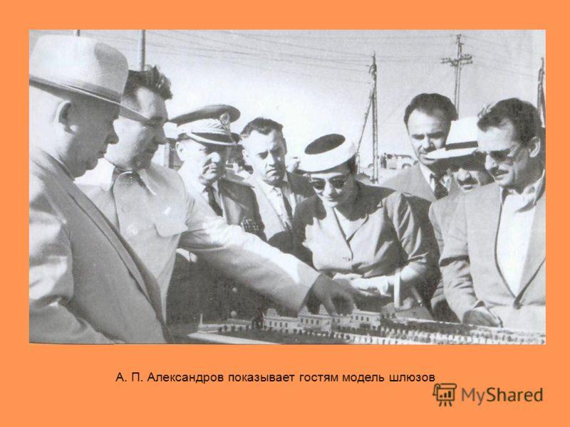 А. П. Александров показывает гостям модель шлюзов