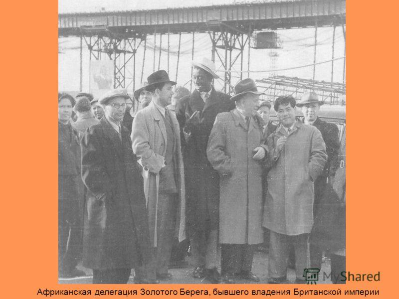 Африканская делегация Золотого Берега, бывшего владения Британской империи