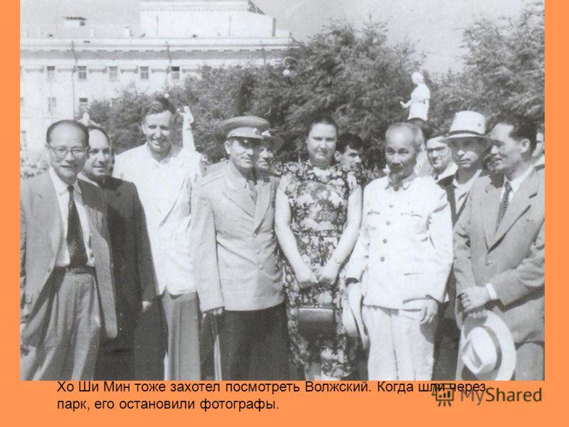 Хо Ши Мин тоже захотел посмотреть Волжский. Когда шли через парк, его остановили фотографы.