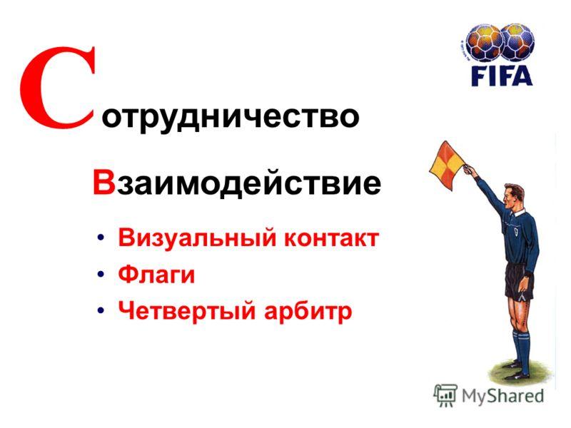 Визуальный контакт Флаги Четвертый арбитр С отрудничество Взаимодействие