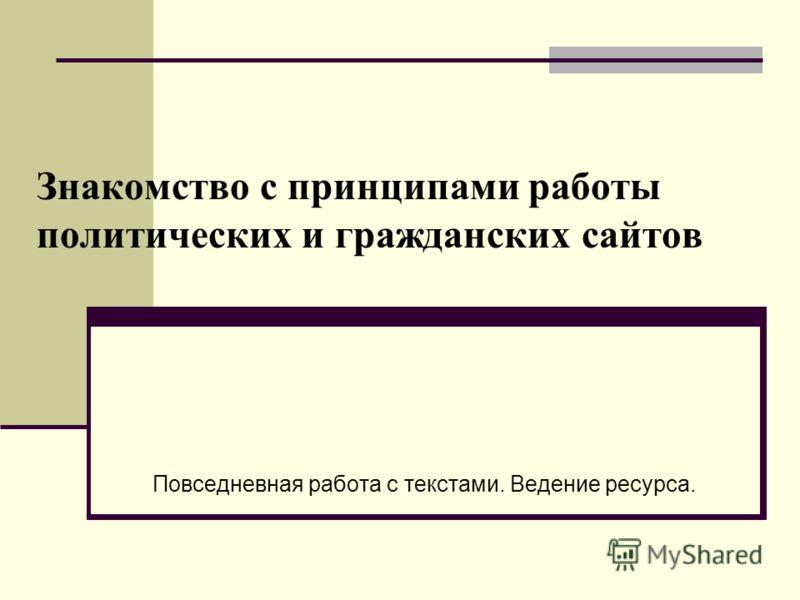 Знакомство с принципами работы политических и гражданских сайтов Повседневная работа с текстами. Ведение ресурса.