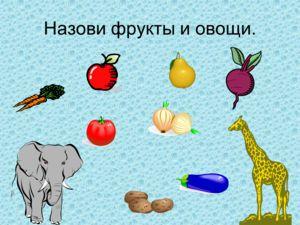 Назови фрукты и овощи.