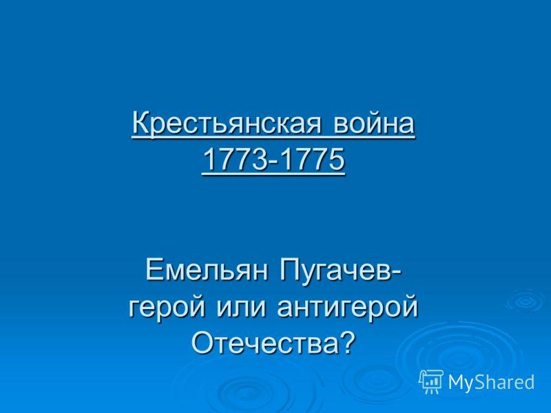 Крестьянская война 1773-1775 Емельян Пугачев- герой или антигерой Отечества?
