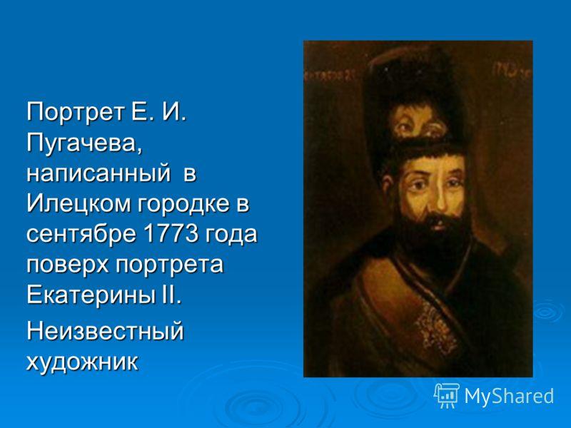 Портрет Е. И. Пугачева, написанный в Илецком городке в сентябре 1773 года поверх портрета Екатерины II. Неизвестный художник