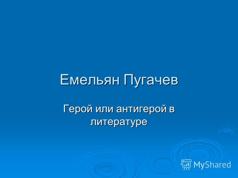 Емельян Пугачев Герой или антигерой в литературе