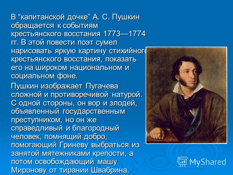 В капитанской дочке А. С. Пушкин обращается к событиям крестьянского восстания 17731774 гг. В этой повести поэт сумел нарисовать яркую картину стихийного крестьянского восстания, показать его на широком национальном и социальном фоне. В капитанской д