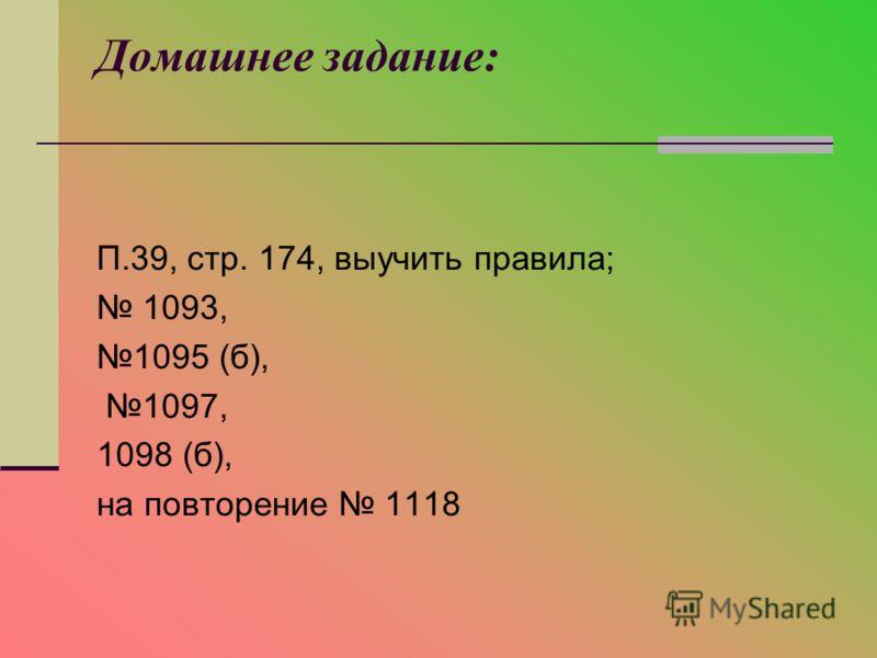 Домашнее задание: П.39, стр. 174, выучить правила; 1093, 1095 (б), 1097, 1098 (б), на повторение 1118