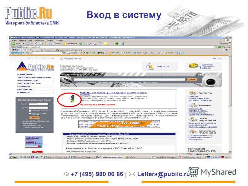 Интернет-библиотека СМИ +7 (495) 980 06 86 | Letters@public.ru Вход в систему
