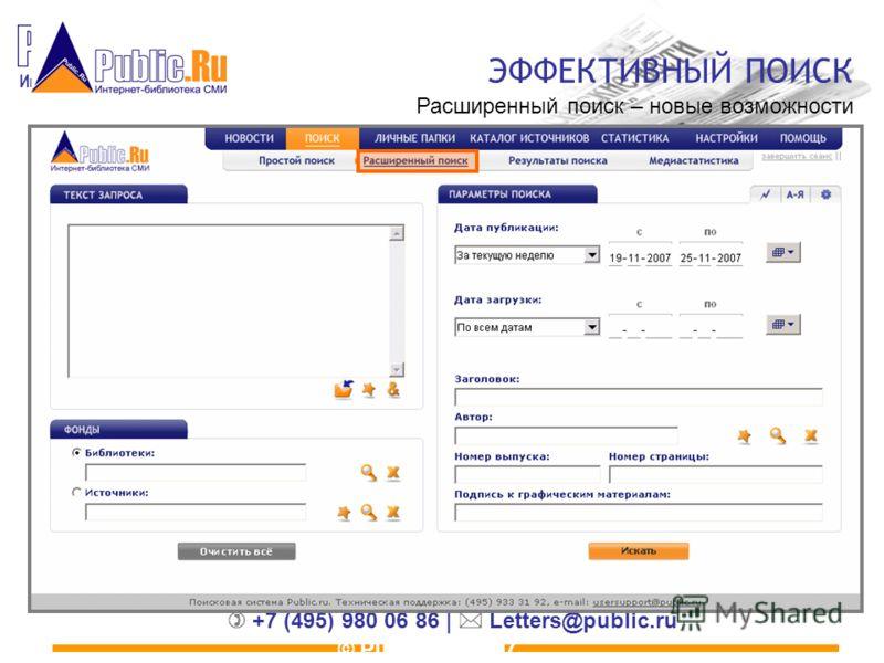 Интернет-библиотека СМИ +7 (495) 980 06 86 | Letters@public.ru ЭФФЕКТИВНЫЙ ПОИСК © Public.Ru 2007 Расширенный поиск – новые возможности