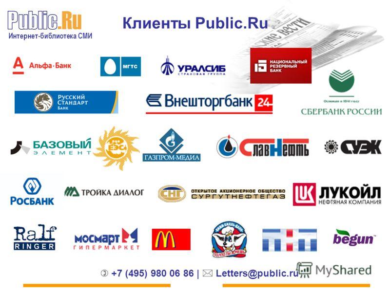 Интернет-библиотека СМИ +7 (495) 980 06 86 | Letters@public.ru Клиенты Public.Ru