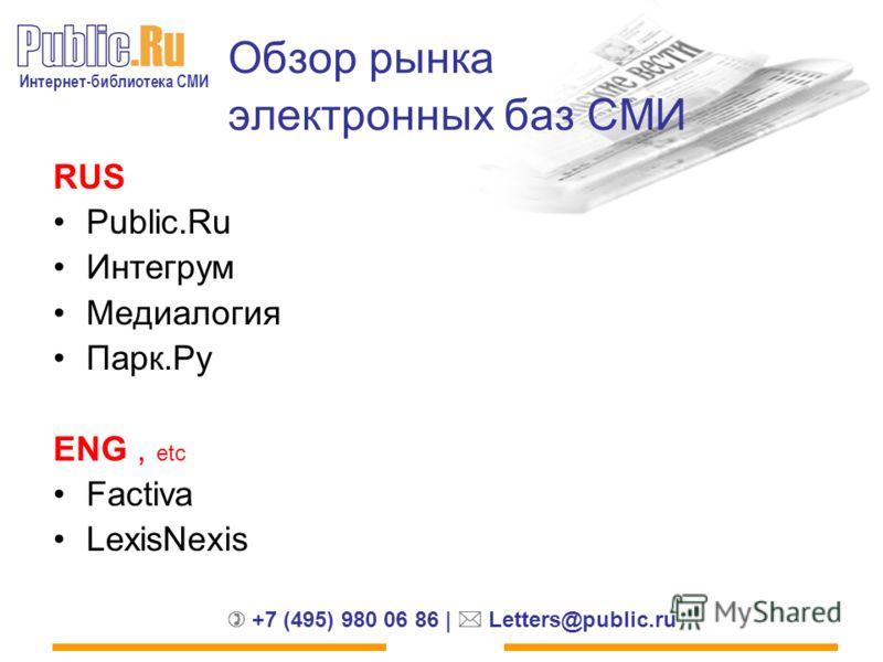 Интернет-библиотека СМИ +7 (495) 980 06 86 | Letters@public.ru Обзор рынка электронных баз СМИ RUS Public.Ru Интегрум Медиалогия Парк.Ру ENG, etc Factiva LexisNexis