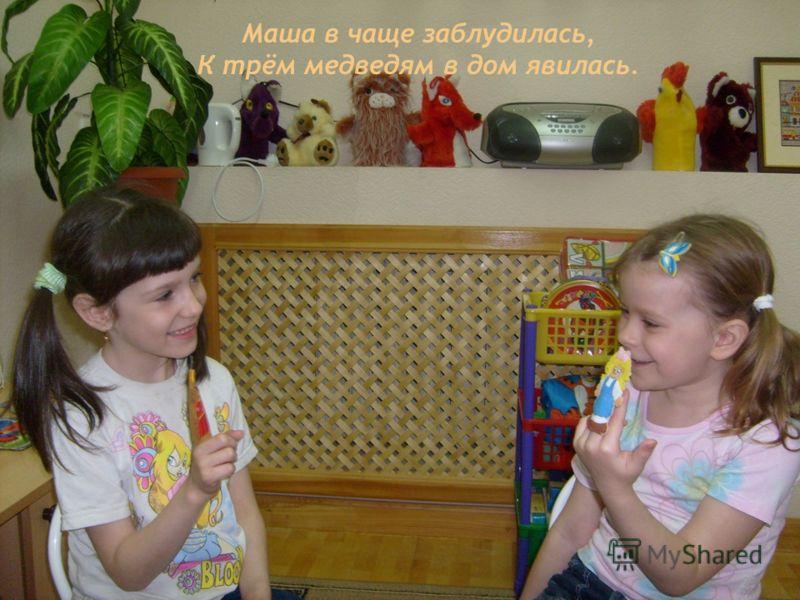 2 вариант. Индивидуальная игра. Цель игры: Развитие фонематического восприятия. Задачи игры: Автоматизировать и дифференцировать в речи звуки [Л], [Р]. Совершенствовать навыки звукового анализа и синтеза. Закреплять умение выделять согласные и гласны