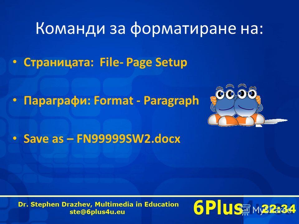22:35 Команди за форматиране на: Страницата: File- Page Setup Параграфи: Format - Paragraph Save as – FN99999SW2.docx