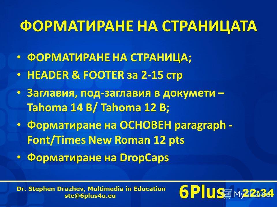22:35 ФОРМАТИРАНЕ НА СТРАНИЦАТА ФОРМАТИРАНЕ НА СТРАНИЦА; HEADER & FOOTER за 2-15 стр Заглавия, под-заглавия в докумети – Tahoma 14 B/ Tahoma 12 B; Форматиране на ОСНОВЕН paragraph - Font/Times New Roman 12 pts Форматиране на DropCaps