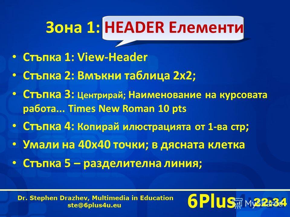 22:35 Зона 1: HEADER Елементи Стъпка 1: View-Header Стъпка 2: Вмъкни таблица 2х2; Стъпка 3: Центрирай; Наименование на курсовата работа... Times New Roman 10 pts Стъпка 4: Копирай илюстрацията от 1-ва стр ; Умали на 40х40 точки; в дясната клетка Стъп